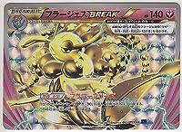 ポケットモンスターカードXYブースターパーツ8ブルー衝撃FLORGES BREAK 043/ 059RR xy81st日本