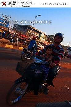 [まつりはるこ]の妄想トラベラー BIKES of CAMBODIA