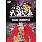 いま蘇る戦国絵巻 9 家康 3 名築城家の城 SGD-2909 [DVD]