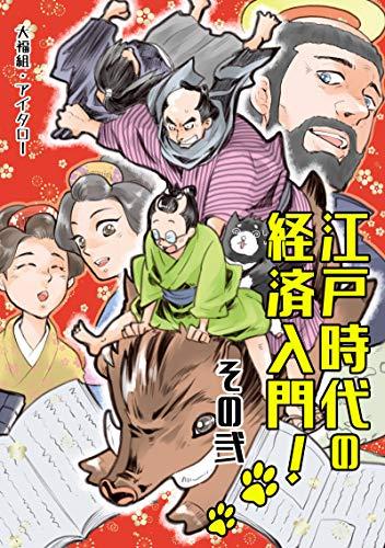 その弐 江戸時代の経済入門!