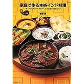 家庭で作る本格インド料理―「キッチンスタジオペイズリー」とっておきの上級レシピ! 中・上級編 (MARBLE BOOKS―daily made)