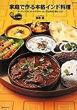 家庭で作る本格インド料理―「キッチンスタジオペイズリー」とっておきの上級レシピ! 中・上級編 (MARBLE BOOKS―daily made) 画像