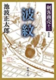 剣客商売十三 波紋(新潮文庫)