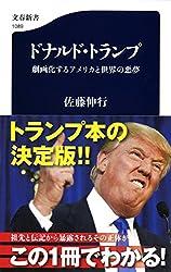 ドナルド・トランプ 劇画化するアメリカと世界の悪夢 (文春新書)