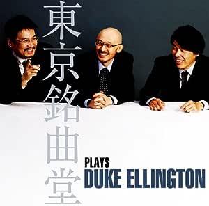 東京銘曲堂 plays Duke Ellington