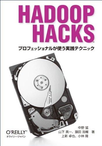 Hadoop Hacks ―プロフェッショナルが使う実践テクニックの詳細を見る
