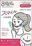 [エイトティース] 8teeth 口角ハンガー (口角 引き上げ リフトアップグッズ) 表情筋トレーナー監修