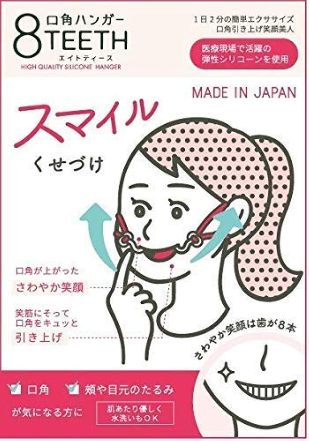 抽象マラソン一口口角ハンガー 8teeth エイトティース 【表情筋トレーナー監修】日本製 口角 頬 たるみ 上る 引き上げる 表情筋 ほうれい線 リフトアップ グッズ エクササイズ トレーニング 笑顔美人 NHK「まちかど情報室」紹介