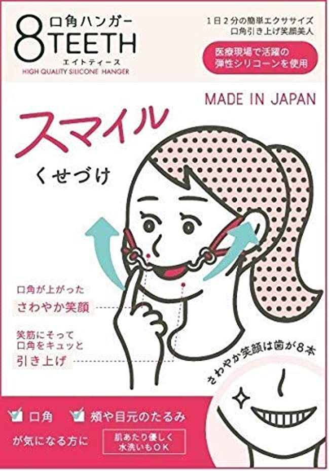 有能な統計的手当口角ハンガー 8teeth エイトティース 【表情筋トレーナー監修】日本製 口角 頬 たるみ 上る 引き上げる 表情筋 ほうれい線 リフトアップ グッズ エクササイズ トレーニング 笑顔美人 NHK「まちかど情報室」紹介