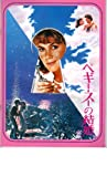 映画パンフレット 「ペギー・スーの結婚」監督 フランシス・コッポラ 出演 キャサリン・ターナー