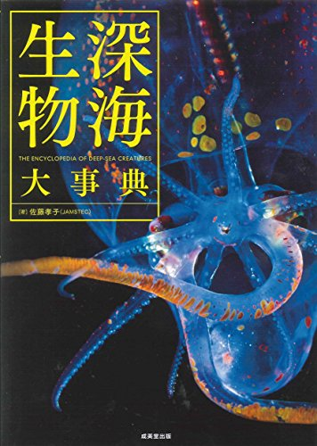 深海生物大事典