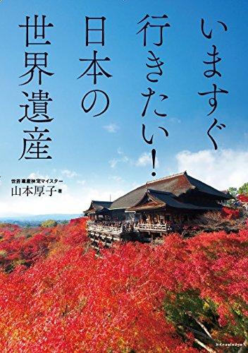 いますぐ行きたい! 日本の世界遺産の詳細を見る