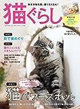 猫ぐらし2017年冬号(2016年12月号)