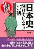 日本史 泣けてしまういい話 (ペイパーバックス)