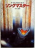 ソングマスター (1984年) (ハヤカワ文庫―SF)