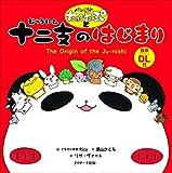 パンダのたぷたぷと十二支のはじまり: The Origin of the Ju-nishi