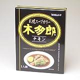 木多郎 スープカレー チキン