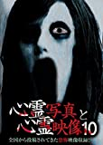 心霊写真と心霊映像10[DVD]