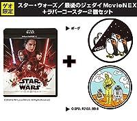【ゲオ限定】『スター・ウォーズ/最後のジェダイ MovieNEX』+ラバーコースター2個セット (BluRay) [Blu-ray]