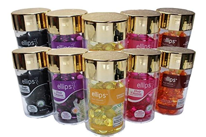 流用するぼかしもしエリップス ellips ヘアビタミン 50粒入り × 10本組 洗い流さないヘアトリートメント (全種各2本計10本)[バリ島直送品]