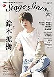 TVガイド Stage Stars vol.2 (TOKYO NEWS MOOK 714号)