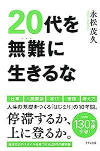 20代を無難に生きるな (きずな出版)