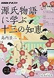 こころをよむ 源氏物語に学ぶ十三の知恵 (NHKシリーズ)
