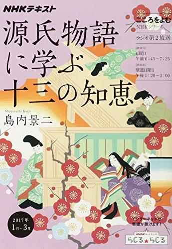 こころをよむ 源氏物語に学ぶ十三の知恵 (NHKシリーズ)の詳細を見る