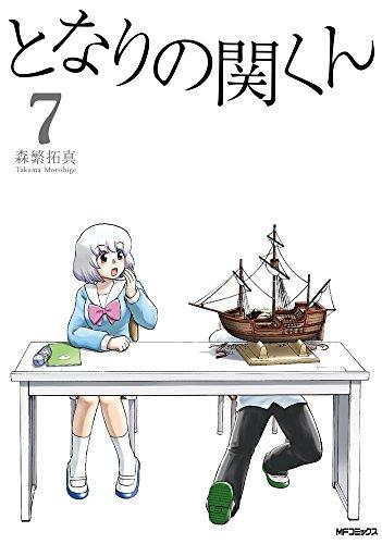 となりの関くん 7 (MFコミックス フラッパーシリーズ)の詳細を見る