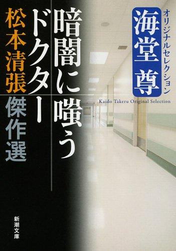 松本清張傑作選 暗闇に嗤うドクター―海堂尊オリジナルセレクシ...