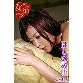 アブナイ女神☆ほしのみゆ vol.6
