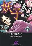 妖子 (1) (中公文庫―コミック版)