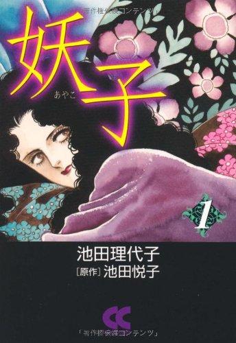妖子 (1) (中公文庫―コミック版)の詳細を見る