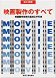 映画製作のすべて—映画製作技術の基本と手引き (ビデオα)