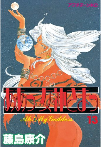 ああっ女神さまっ(13) (アフタヌーンコミックス)