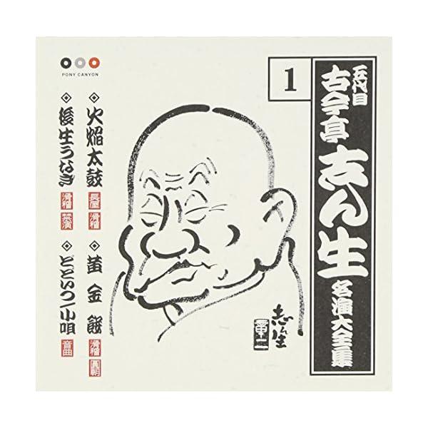 古今亭志ん生 名演大全集 1 火焔太鼓/黄金餅/...の商品画像