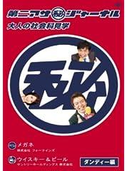 第二アサ(秘)ジャーナル 大人の社会科見学 ダンディー編 [DVD]