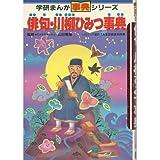俳句・川柳ひみつ事典 (学研まんが 事典シリーズ)