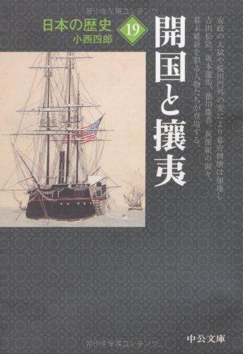 日本の歴史〈19〉開国と攘夷 (中公文庫)