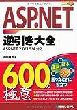 ASP.NET逆引き大全600の極意―ASP.NET2.0/3.5/4対応