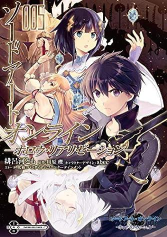 ソードアート・オンライン -ホロウ・リアリゼーション- 5 (電撃コミックスNEXT)