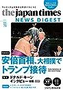 The Japan Times NEWS DIGEST Vol. 79(CD+MP3音声無料ダウンロード) 単行本(ソフトカバー)