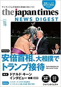 The Japan Times NEWS DIGEST Vol. 79(CD+MP3音声無料ダウンロード ...