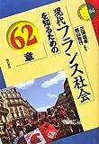 現代フランス社会を知るための62章 (エリア・スタディーズ84)
