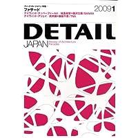 「ファサード」 DETAIL JAPAN (ディーテイル・ジャパン) 2009年 1月号 [雑誌]