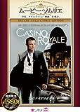 007カジノ・ロワイヤル デラックス・コレクターズ・エディション(2枚組) [DVD]