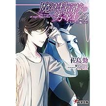 魔法科高校の劣等生(25) エスケープ編〈下〉 (電撃文庫)