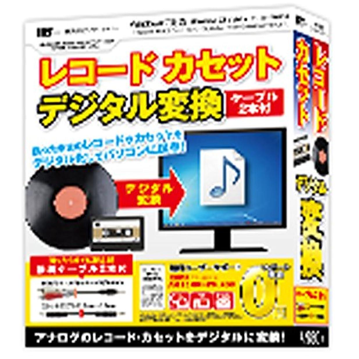 想定対応聴覚アイアールティ レコード カセット デジタル 変換 [アナログ→デジタル変換ソフト Win]