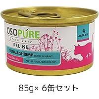 オソピュア グレインフリー キャットフード ツナ&シュリンプ缶 85g ×6缶セット
