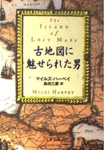 古地図に魅せられた男 (文春文庫)の詳細を見る